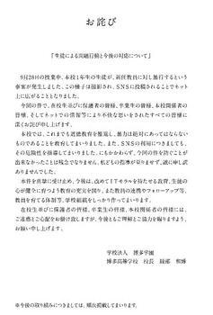 博多高校お詫び文.jpg